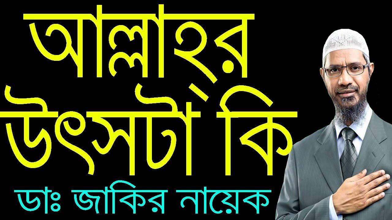 Zakir Naik Bangla । আল্লাহ্র উৎসটা কি ? - YouTube