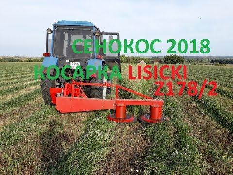 Сенокос мТз-82 и Польская косарка LISICKI Z178/2