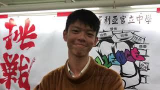 Publication Date: 2018-10-15 | Video Title: 2018-19 TSKVGSS學生會候選內閣CHALLENG