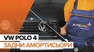 Техническо ръководство за VW Polo 86c изтегляне