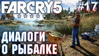 Far Cry 5 #17 💣 - Диалоги о Рыбалке - Прохождение, Сюжет, Открытый мир