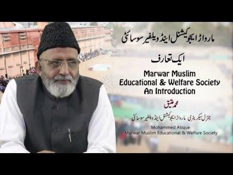 Marwar Muslim Educational & Welfare Society -An Introduction