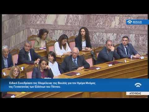 Ειδική Συνεδρίαση για την Ημέρα Μνήμης της Γενοκτονίας των Ελλήνων του Πόντου.(20/05/2019)