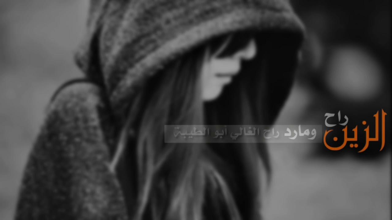 تحميل اغنية راح الغالي ابو الطيبه