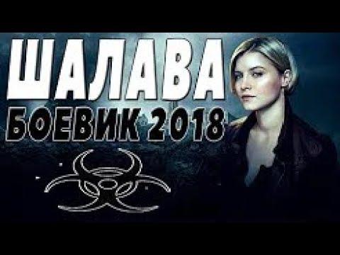 БОЕВИК  ' ШАЛАВА '  ФИЛЬМЫ 2018  БОЕВИКИ 2018 HD 1080P