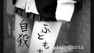 ふともも自殺というバンドです http://hutomomo-jisatsu.jimbo.com.