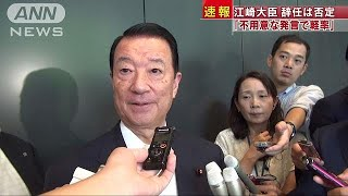 「不用意な発言で軽率」 江崎大臣、辞任は否定(17/08/07)
