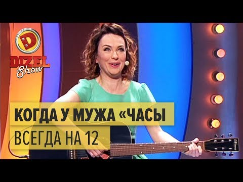 Когда у мужа «часы» на полшестого – Дизель Шоу 2017 | ЮМОР ICTV