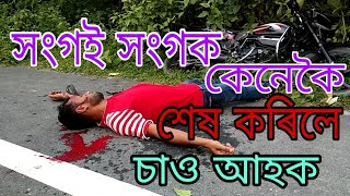 Assamese funny video//সংগই সংগক শেষ কৰিলে //Assamese commedy video//by channel gazab