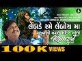 Ramzat 2018   રમઝટ   Lemde Ramti Lembach Maa   Singer: Bhoomi Trivedi Osman Mir  