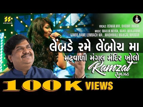 Ramzat 2018 | રમઝટ | Lemde Ramti Lembach Maa | Singer: Bhoomi Trivedi Osman Mir |