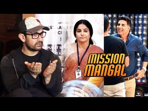 Aamir Khan का Vidya Balan और Akshay Kumar के Mission Mangal पर Reaction
