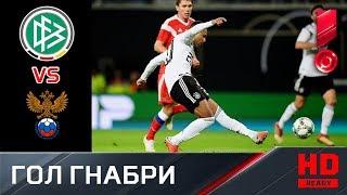 Германия - Россия. 3:0. Гол Гнабри
