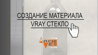 vRay материалы в 3d max Создание материала vRay Стекло