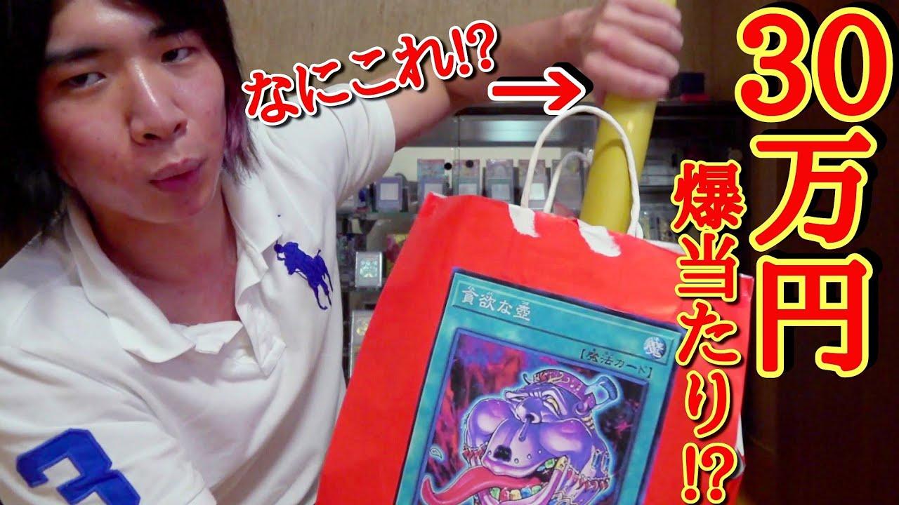 (特賞30万円!!)大当りがヤバ過ぎるSDBHと遊戯王の福袋を買ったらまさかの格差がヤバすぎたww