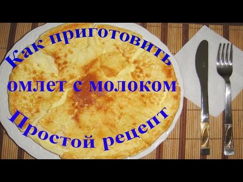 Омлет, рецепты с фото на : 801 рецепт омлета