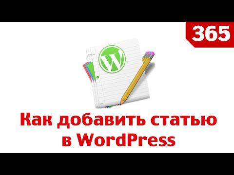 видео: Как добавить статью в wordpress! Проще простого!