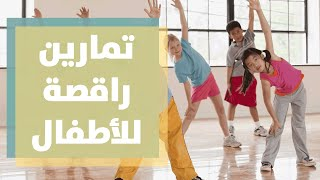 رياضة - حركة - تمارين وحركات راقصة للأطفال على أنغام الموسيقى