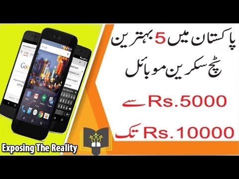 mobile phones under 10000 in pakistan