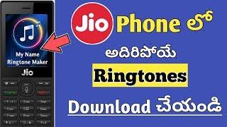 Jio phone లో అదిరిపోయే ringtones download చేయండి