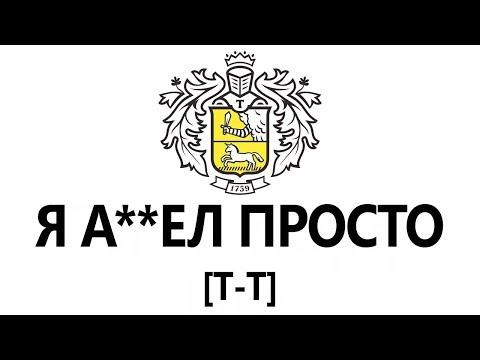 [Т-Т] Всё про мою работу в Тинькофф