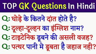 10 Funny General Knowledge Questions / ias Interview questions