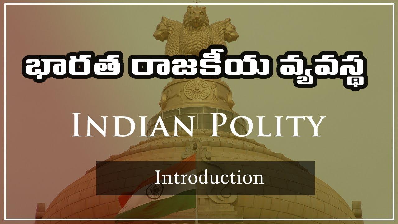 భారత రాజకీయ వ్యవస్థ - Indian Polity In