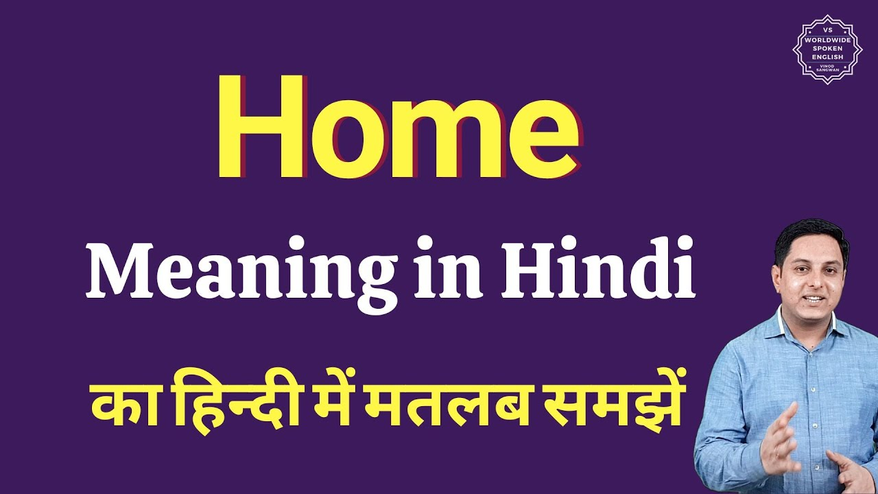 Home Meaning In Hindi Home Ka Kya Matlab Hota Hai Daily Use English Words Youtube