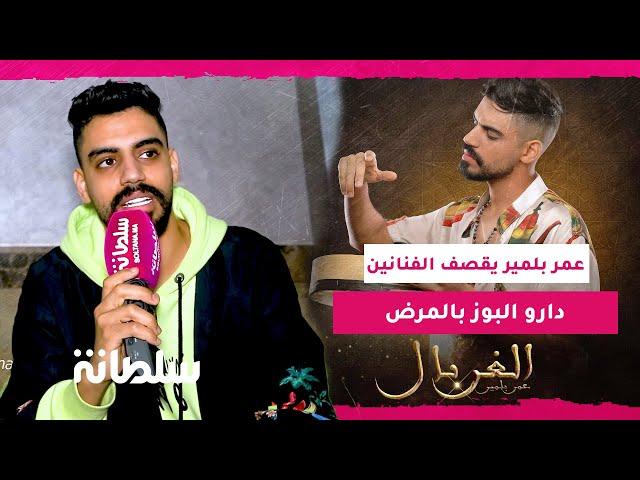 عمر بلمير يقصف الفنانين