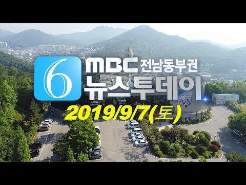 [뉴스투데이] 다시보기 (19/09/07/토) 아침뉴스종합