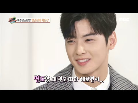 ASTRO's Cha Eunwoo Reveals His Ultimate Ideal Type Celebrity