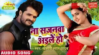 Khesari_lal_yadav_2018_new_mp3_song____ना_सजानवा_अईले_हो____bhojpuri_super_hit_m