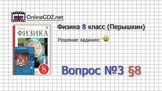 Вопрос №3 § 8. Удельная теплоемкость - Физика 8 класс (Перышкин)