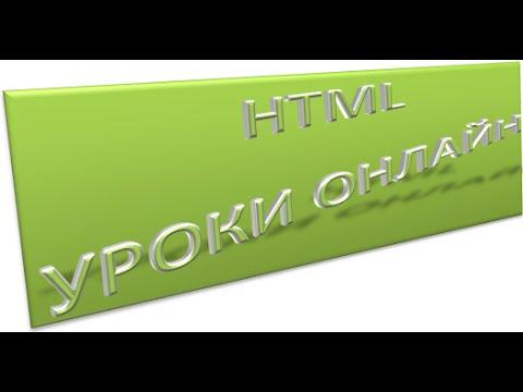 HTML для начинающих: ссылки (a). Урок 5!