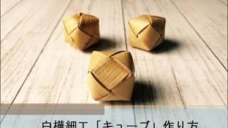【白樺細工】キューブ作り方