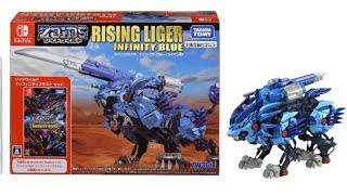 Zoids Infinity Blast - Rising Liger Infinity Blue