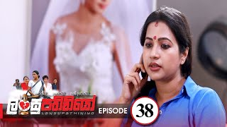 Lansupathiniyo | Episode 38 - (2020-01-16) | ITN Thumbnail