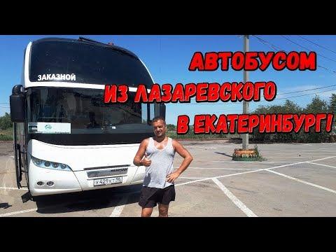 SEA TOUR / Автобусом из Лазаревского в Екатеринбург / 16 серия - Дорога домой!