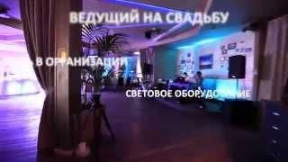 Красивая свадьба в яхт-клубе 2014, Танцы, Световые решения