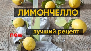 Лимончелло. Рецепт лимонной настойки 2020 года в домашних условиях. #лимончелло #лимончело #лимон