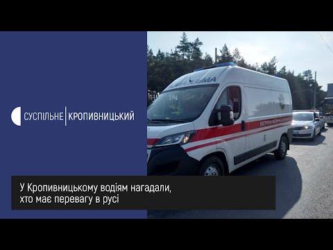 Суспільне Кропивницький: У Кропивницькому водіям нагадали, хто має перевагу в русі