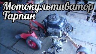 Смотреть видео Где купить мотокультиватор Тарпан