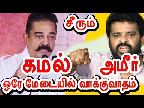 கமல் & அமீர் ஒரே மேடையில் வாக்குவாதம்   Kamal vs Ameer - அரசியல் சண்டை
