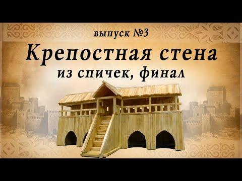 Крепостная стена, часть №3, финал    Деревянное зодчество   Средневековье