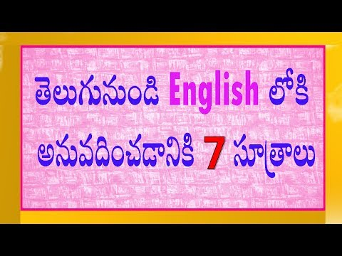 Get back to you meaning in telugu