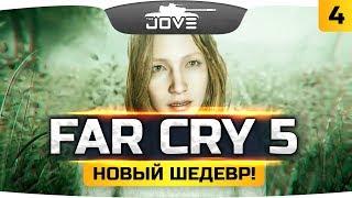 СЕГОДНЯ МЫ НАЧНЕМ ВЕРОВАТЬ! ● Far Cry 5 #4 ● Прохождение на русском