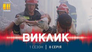 """Виклик (Сезон 1, Серія 8 """"Поховані живцем"""")"""