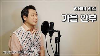 가을안부 (When Autumn Comes)  -  먼데이키즈(Monday Kiz)  /  cover by Hongzpop
