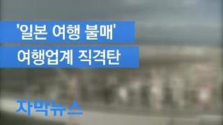 """[자막뉴스] """"'신규 예약' 반토막""""…일본 여행 '찬바람' / KBS뉴스(News)"""