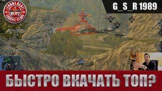 WoT Blitz - Как быстро выкачать первый топ - World of Tanks Blitz (WoTB)